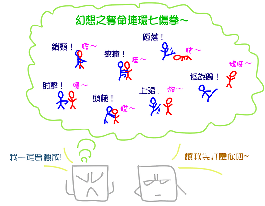 20040712_fight.png