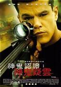 movie_the_bourne_supremacy.jpg
