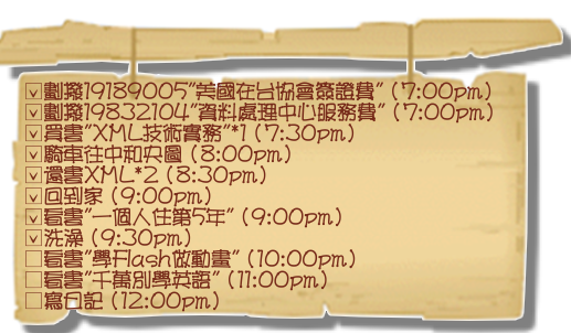 20050203_my_schedule.png