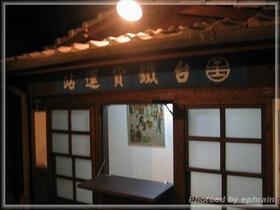 20051125_155939-t.JPG