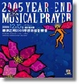 20051215_musical_prayer.jpg