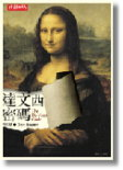 20051225_book_da_vinci_code.jpg