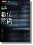 20050105_book_digital_fortress.png