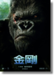 20060103_movie_kingkong.png