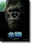20060103_movie_kingkong.png