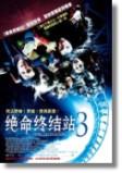 20060225_movie_final_destination_3.jpg