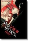 20060321_movie_v_for_vendetta.jpg