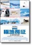20060418_movie_eight_below.jpg