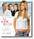 20060430_movie_rumor_has_it.jpg