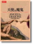 20060529_book_angels_and_demons.jpg
