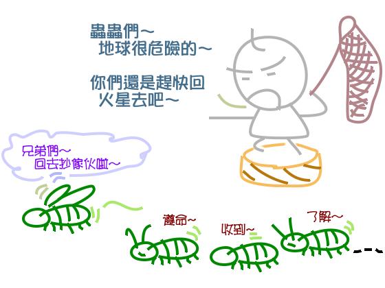 20061004_byebye_bugs.png