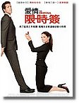 20100430-movie_the_proposal-t.jpg