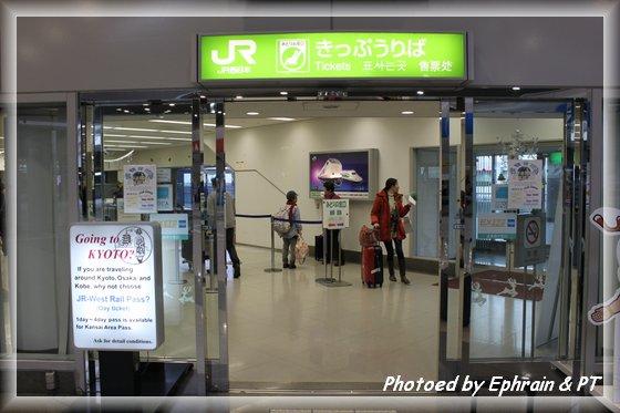 [旅遊] 京阪神自由行—Day01.京都車站.京都伏見館