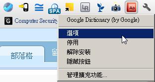 好用的 Chrome 套件 Google Dictionary!