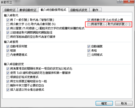 [Windows] 讓 Outlook 不要自動將 — 校正成破折號 —