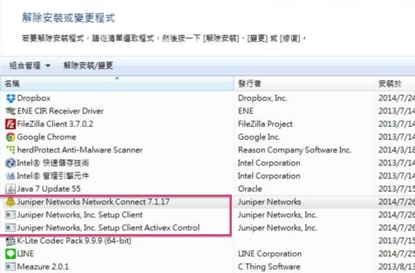 Windows] 解決Juniper VPN 錯誤23712 | EPH 的程式日記