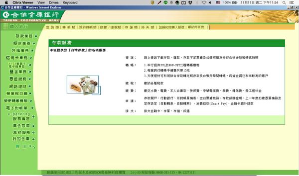 Screen Shot 2014-11-11 at 下午11.54.21