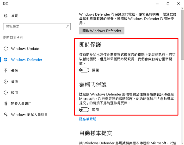 [Windows] 在 Windows 10 上永久關閉 Windows Defender