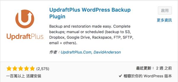 [WordPress] 用 UpdraftPlus 自動定期備份 WordPress 網站