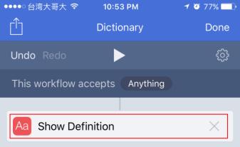 [iPhone] 用 Workflow app 製作工作流程,分享單字至字典查詢