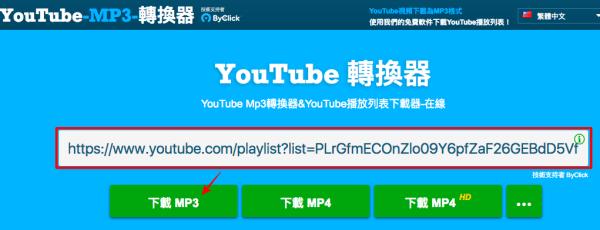 [Web] 使用 Youtube-to-MP3 線上服務,將 Youtube 播放清單全部轉成 MP3