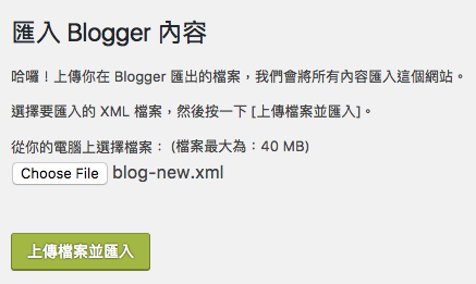 [WordPress] 無法成功匯入 Google Blogger 的匯出檔?