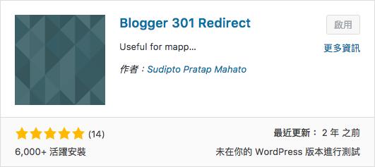 [WordPress] 使用 Blogger 301 Redirect 外掛,讓 Blogger 的文章自動跳轉至 WordPress 網站
